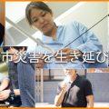 【都市災害に備える!Japan Urban Survival School 認定、災害対策アドバイザー講習