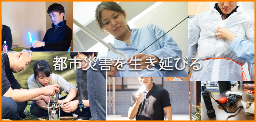 都市災害に備える!Japan Urban Survival School 認定、災害対策アドバイザー講習