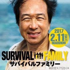 2月11日公開!「サバイバルファミリー」