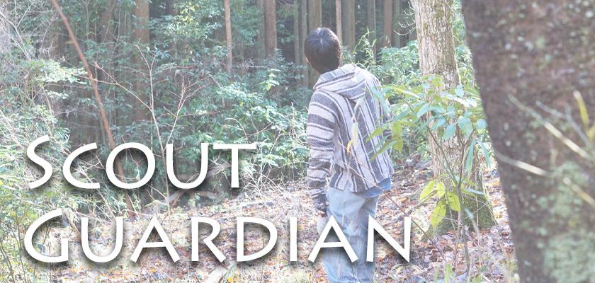 Scout Guardian 古来スカウトの技術を日常の安全に生かす